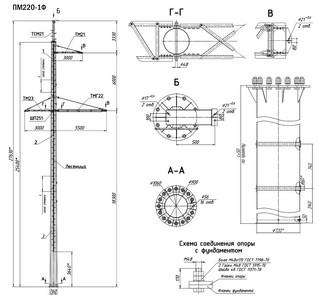 Промежуточная опора ПМ220-1Ф