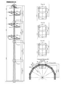 Промежуточная опора ПММ220-2Т